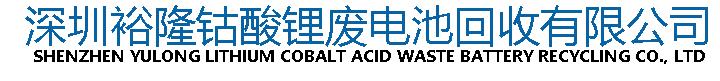 深圳回收氯化钴